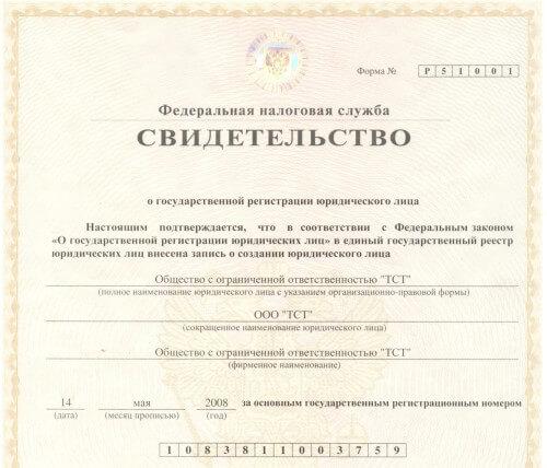 Документы ООО «ТСТ»